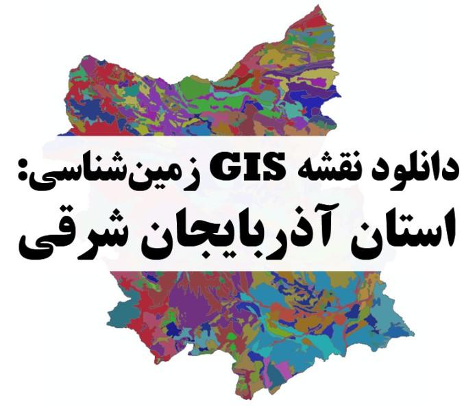 دانلود نقشه GIS زمینشناسی استان آذربایجان شرقی