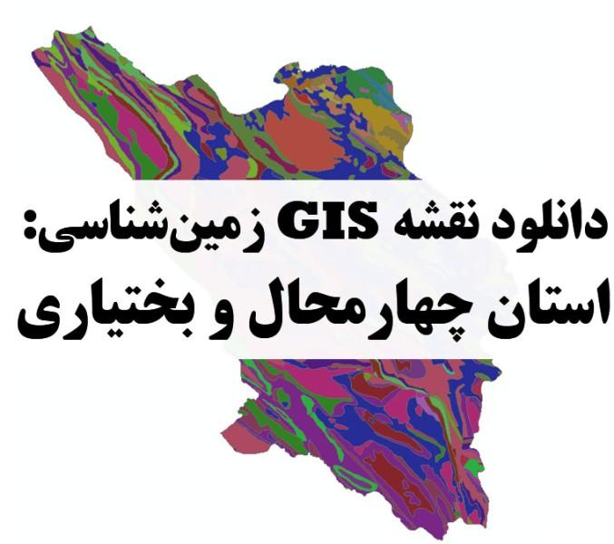 دانلود نقشه GIS زمینشناسی استان چهارمحال و بختیاری