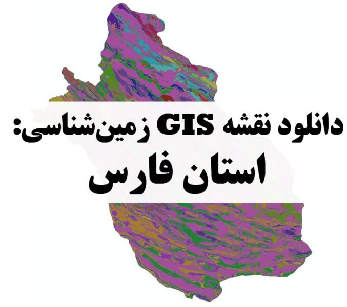 دانلود نقشه GIS زمینشناسی استان فارس