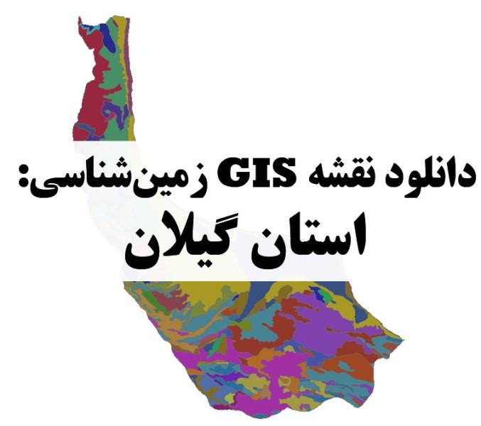 دانلود نقشه GIS زمینشناسی استان گیلان