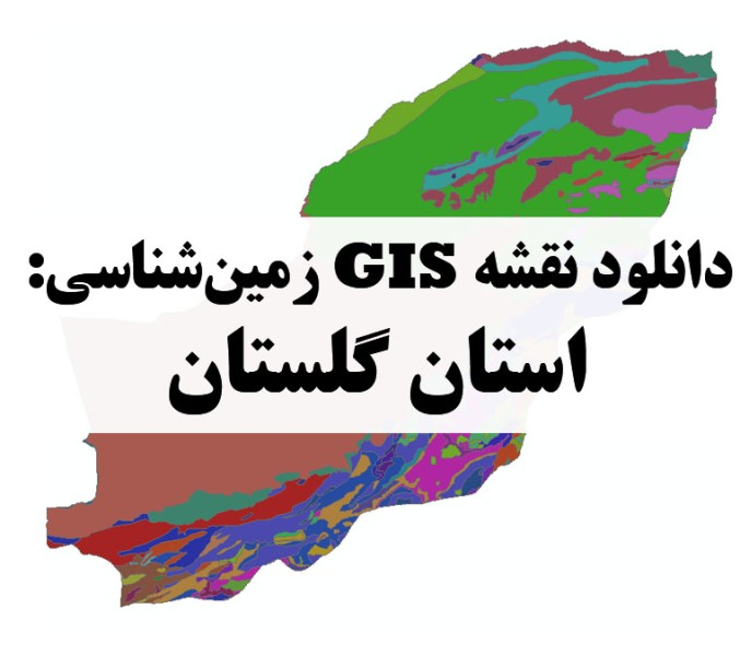 دانلود نقشه GIS زمینشناسی استان گلستان