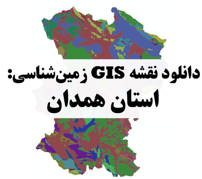 دانلود نقشه GIS زمینشناسی استان همدان