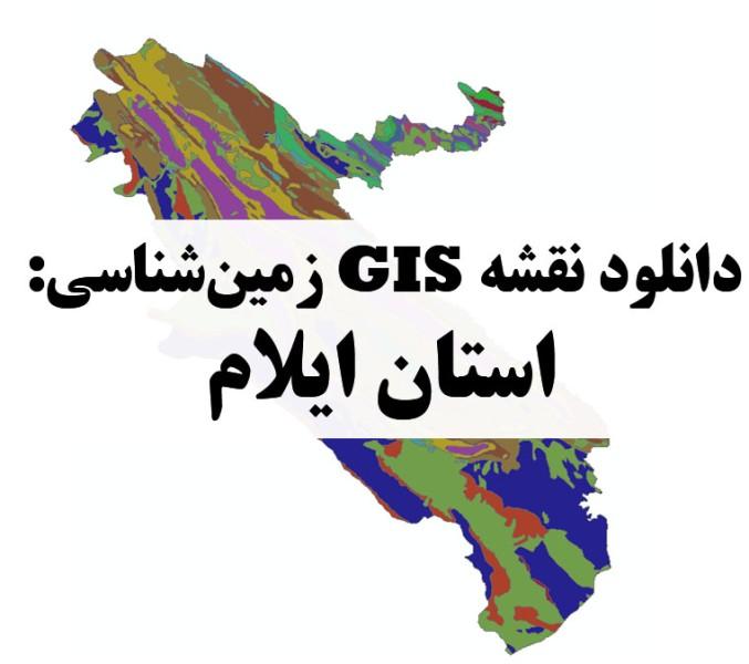 دانلود نقشه GIS زمینشناسی استان ایلام