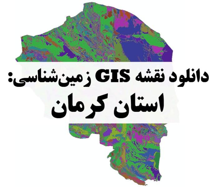 دانلود نقشه GIS زمینشناسی استان کرمان