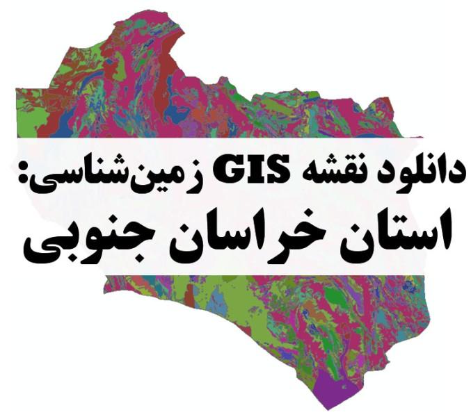 دانلود نقشه GIS زمینشناسی استان خراسان جنوبی