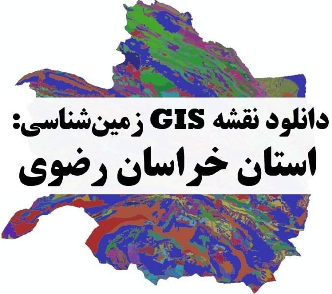 دانلود نقشه GIS زمینشناسی استان خراسان رضوی