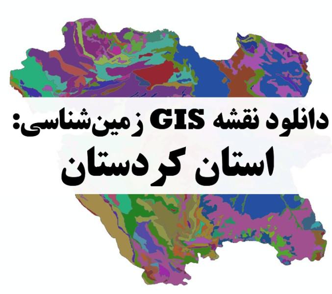 دانلود نقشه GIS زمینشناسی استان کردستان