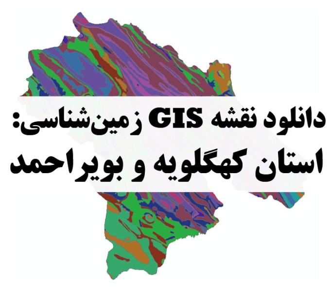 دانلود نقشه GIS زمینشناسی استان کهگیلویه و بویراحمد