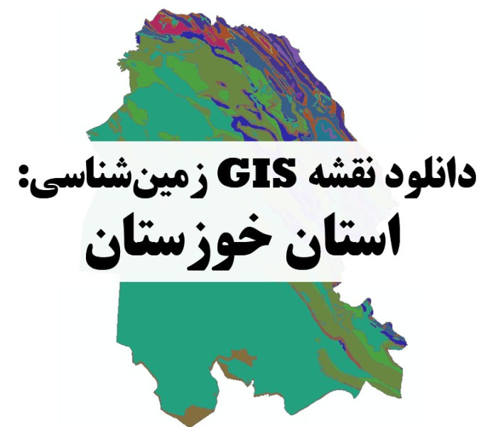 دانلود نقشه GIS زمینشناسی استان خوزستان