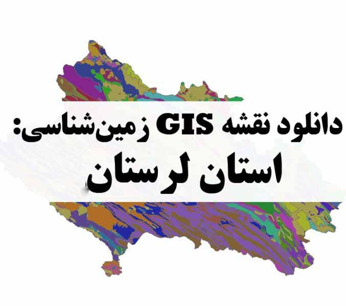 دانلود نقشه GIS زمینشناسی استان لرستان
