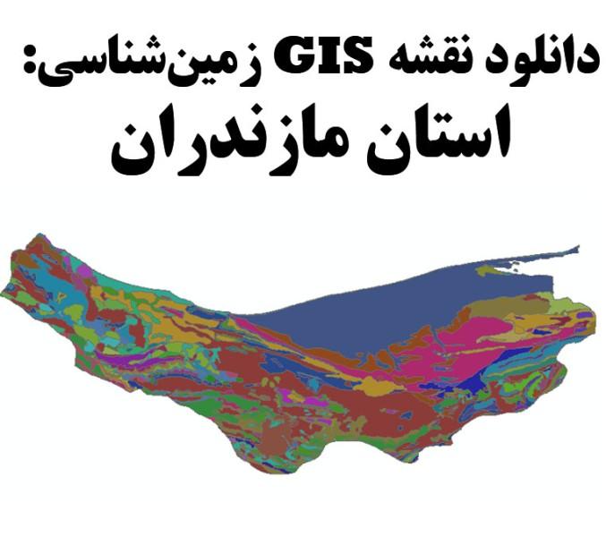 دانلود نقشه GIS زمینشناسی استان مازندران