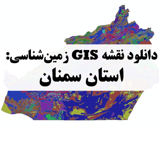 دانلود نقشه GIS زمینشناسی استان سمنان