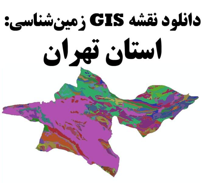 دانلود نقشه GIS زمینشناسی استان تهران
