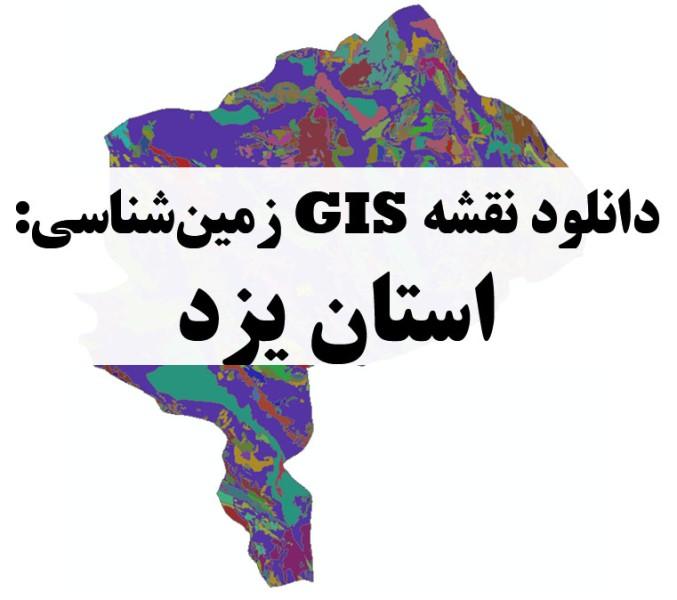 دانلود نقشه GIS زمینشناسی استان یزد
