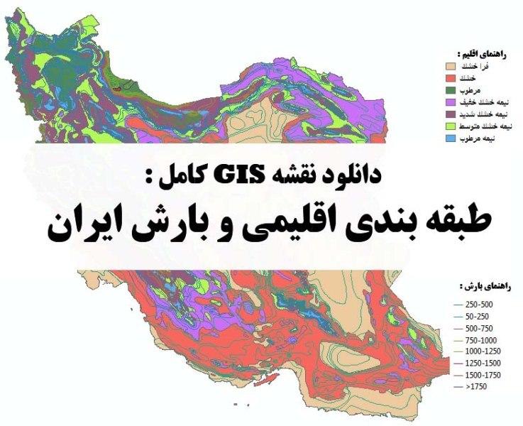 دانلود نقشه GIS طبقهبندی اقلیمی و بارش ایران