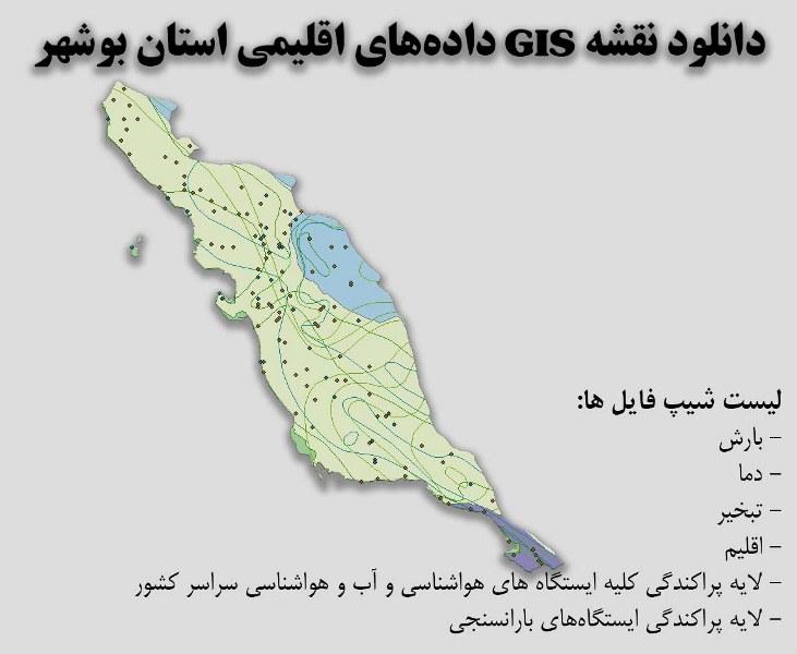 دانلود نقشه GIS دادههای اقلیمی استان بوشهر(دما، بارش، تبخیر، اقلیم و ...)