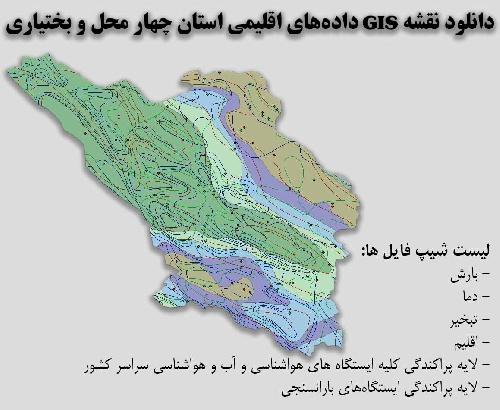 دانلود نقشه GIS دادههای اقلیمی استان چهارمحال و بختیاری(دما، بارش، تبخیر، اقلیم و ...)