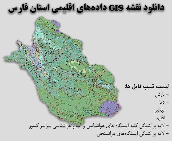 دانلود نقشه GIS دادههای اقلیمی استان فارس(دما، بارش، تبخیر، اقلیم و ...)