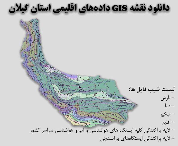 دانلود نقشه GIS دادههای اقلیمی استان گیلان(دما، بارش، تبخیر، اقلیم و ...)