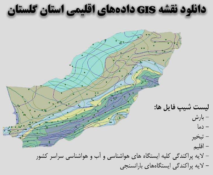 دانلود نقشه GIS دادههای اقلیمی استان گلستان(دما، بارش، تبخیر، اقلیم و ...)