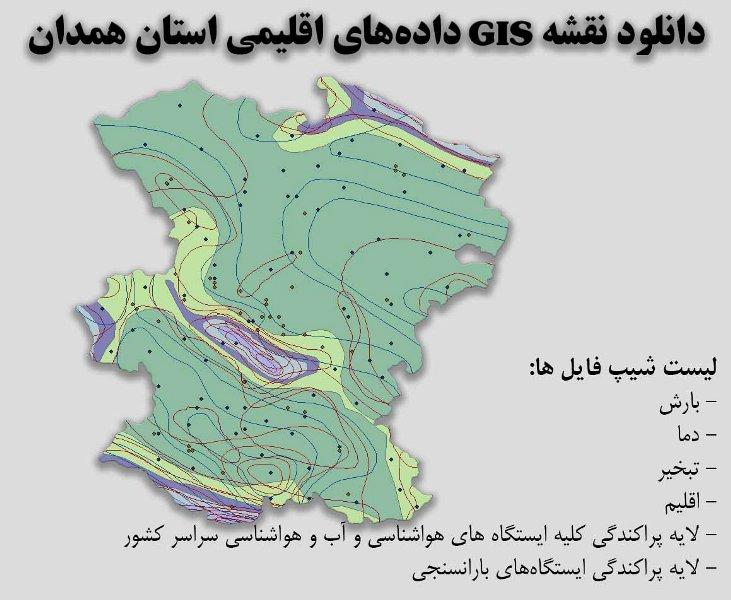 دانلود نقشه GIS دادههای اقلیمی استان همدان(دما، بارش، تبخیر، اقلیم و ...)
