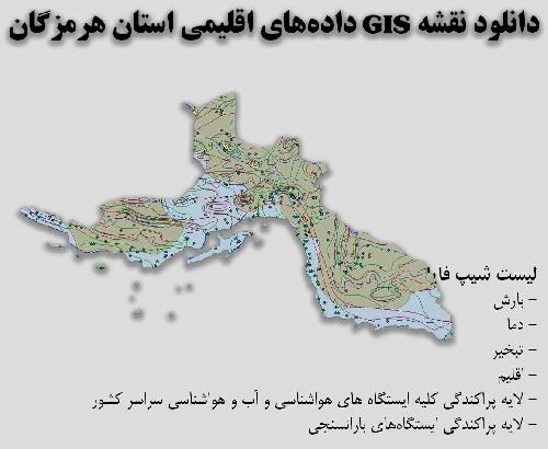دانلود نقشه GIS دادههای اقلیمی استان هرمزگان(دما، بارش، تبخیر، اقلیم و ...)