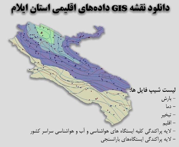 دانلود نقشه GIS دادههای اقلیمی استان ایلام(دما، بارش، تبخیر، اقلیم و ...)