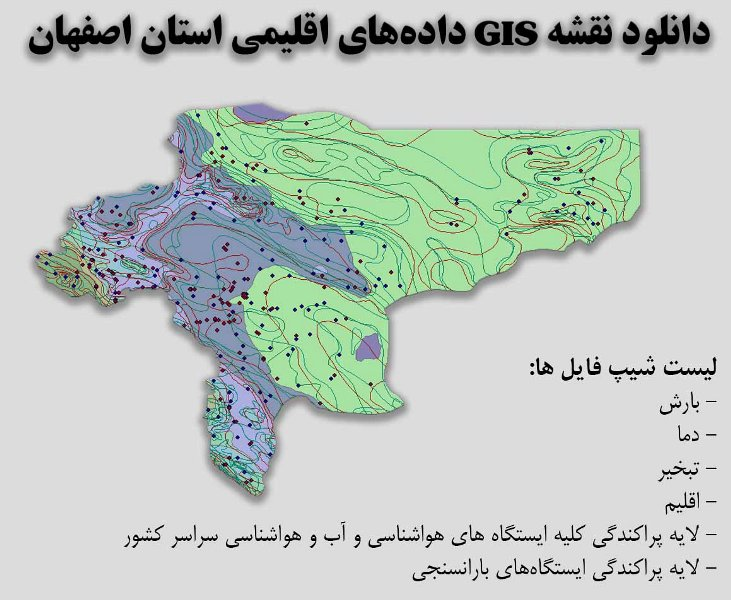 دانلود نقشه GIS دادههای اقلیمی استان اصفهان(دما، بارش، تبخیر، اقلیم و ...)
