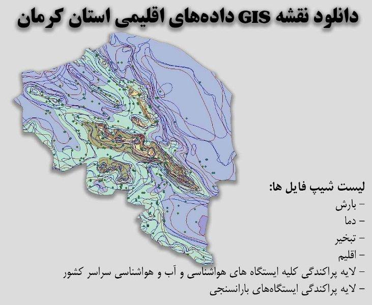 دانلود نقشه GIS دادههای اقلیمی استان کرمان(دما، بارش، تبخیر، اقلیم و ...)