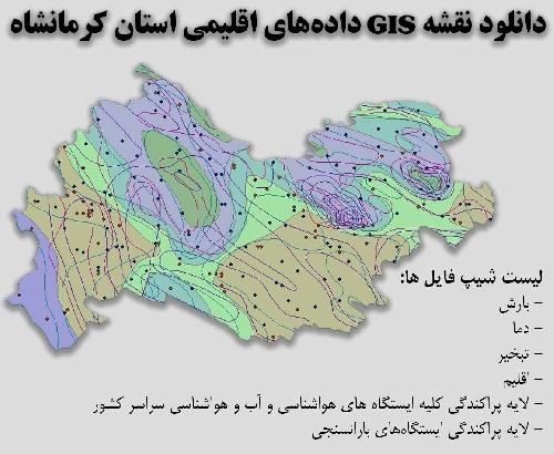 دانلود نقشه GIS دادههای اقلیمی استان کرمانشاه(دما، بارش، تبخیر، اقلیم و ...)