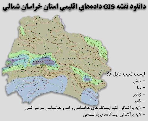دانلود نقشه GIS دادههای اقلیمی استان خراسان شمالی(دما، بارش، تبخیر، اقلیم و ...)