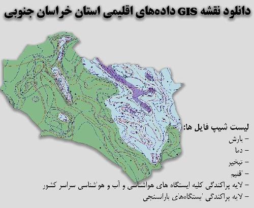 دانلود نقشه GIS دادههای اقلیمی استان خراسان جنوبی(دما، بارش، تبخیر، اقلیم و ...)