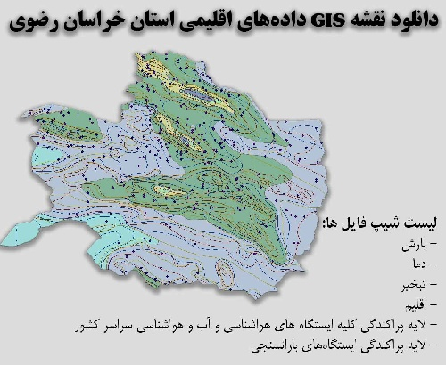 دانلود نقشه GIS دادههای اقلیمی استان خراسان رضوی(دما، بارش، تبخیر، اقلیم و ...)