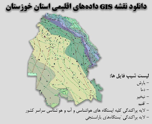 دانلود نقشه GIS دادههای اقلیمی استان خوزستان(دما، بارش، تبخیر، اقلیم و ...)