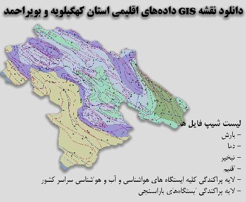 دانلود نقشه GIS دادههای اقلیمی استان کهگیلویه و بویراحمد(دما، بارش، تبخیر، اقلیم و ...)