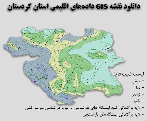 دانلود نقشه GIS دادههای اقلیمی استان کردستان(دما، بارش، تبخیر، اقلیم و ...)