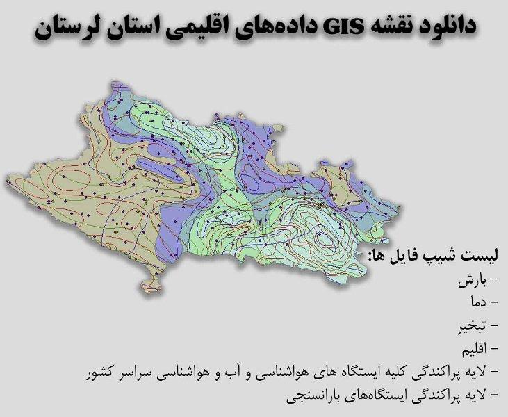 دانلود نقشه GIS دادههای اقلیمی استان لرستان(دما، بارش، تبخیر، اقلیم و ...)