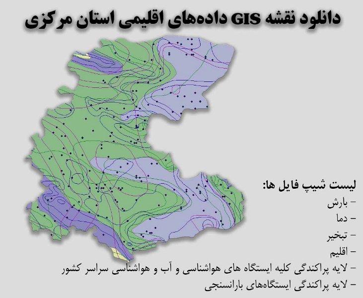 دانلود نقشه GIS دادههای اقلیمی استان مرکزی(دما، بارش، تبخیر، اقلیم و ...)