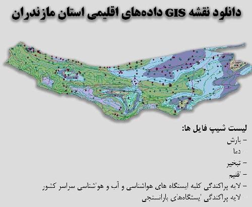 دانلود نقشه GIS دادههای اقلیمی استان مازندران(دما، بارش، تبخیر، اقلیم و ...)