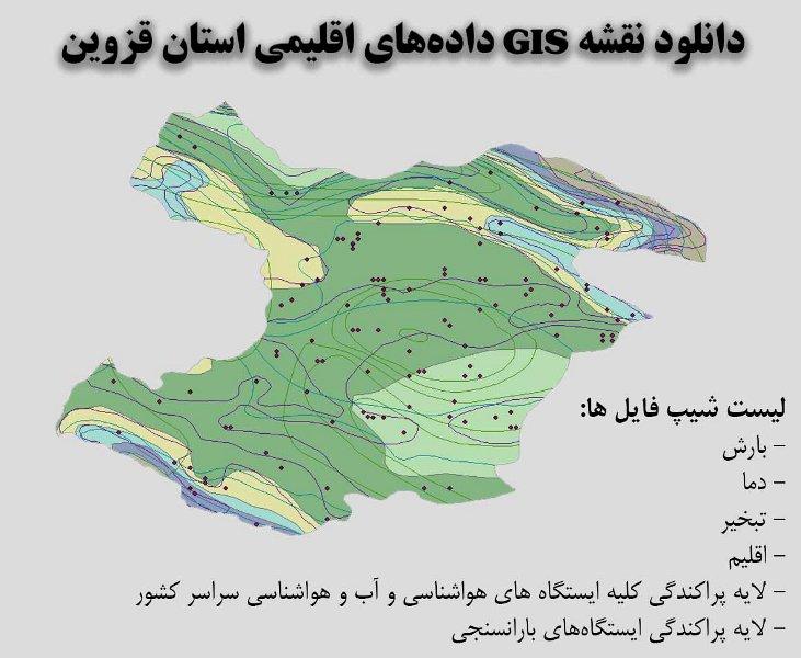 دانلود نقشه GIS دادههای اقلیمی استان قزوین(دما، بارش، تبخیر، اقلیم و ...)