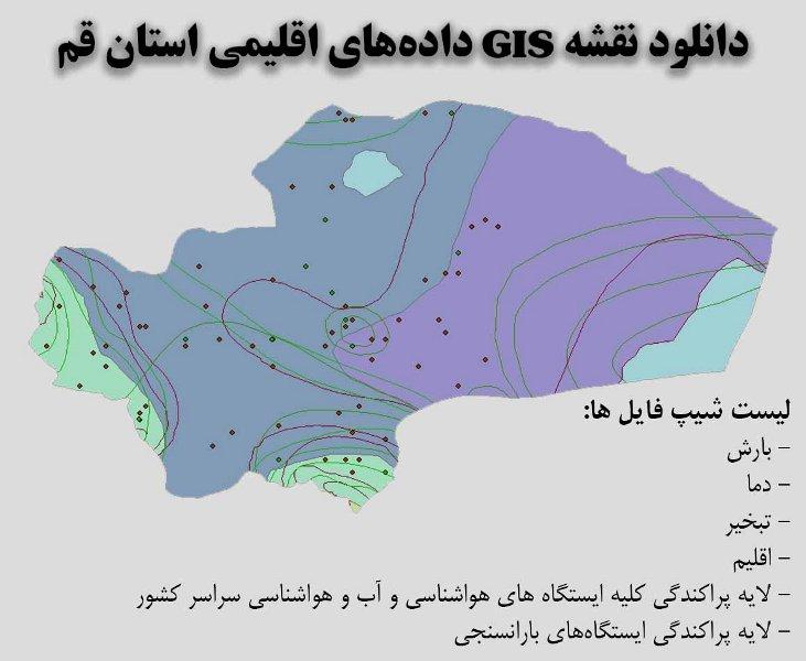 دانلود نقشه GIS دادههای اقلیمی استان قم(دما، بارش، تبخیر، اقلیم و ...)