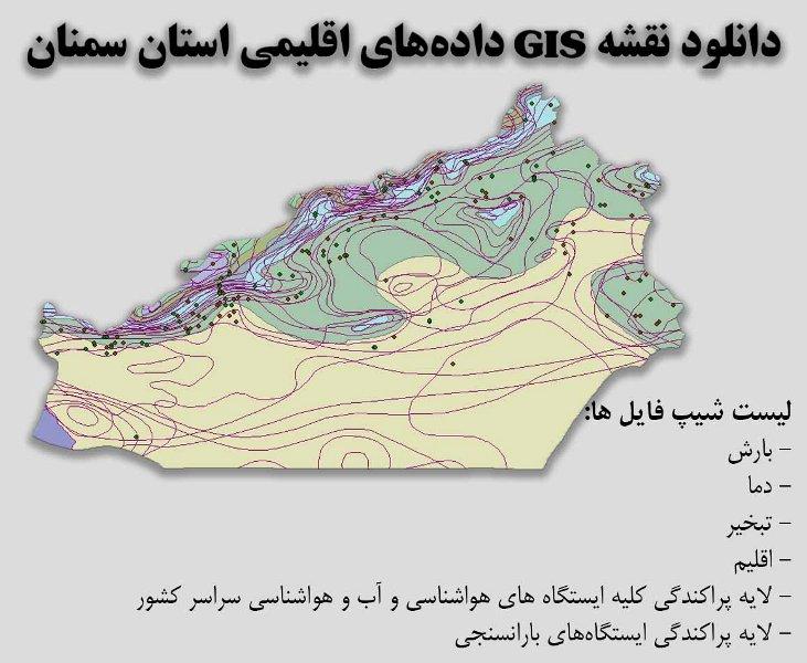 دانلود نقشه GIS دادههای اقلیمی استان سمنان(دما، بارش، تبخیر، اقلیم و ...)