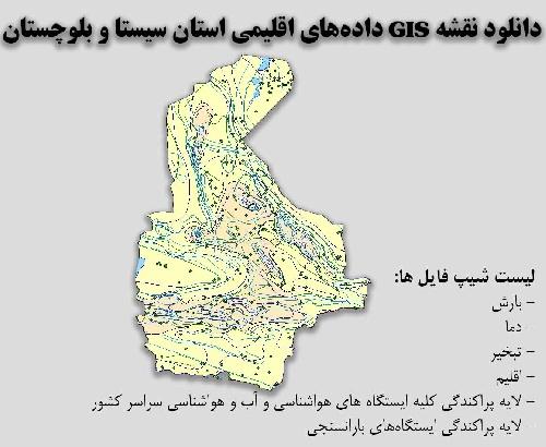 دانلود نقشه GIS دادههای اقلیمی استان سیستان و بلوچستان(دما، بارش، تبخیر، اقلیم و ...)