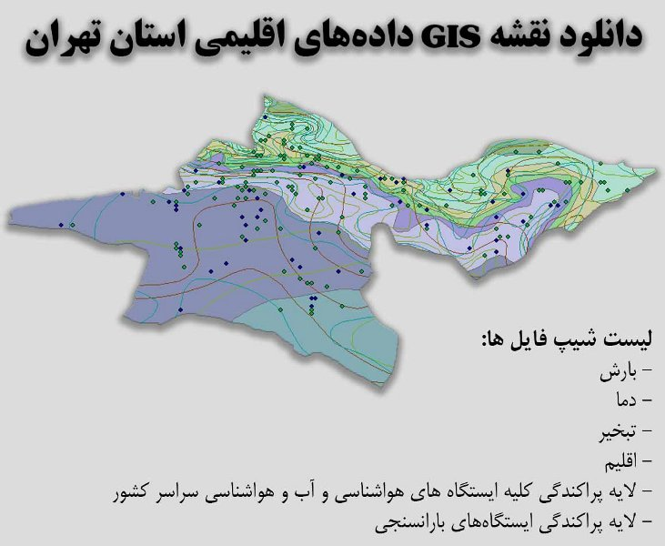 دانلود نقشه GIS دادههای اقلیمی استان تهران(دما، بارش، تبخیر، اقلیم و ...)