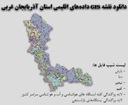 دانلود نقشه GIS دادههای اقلیمی استان آذربایجان غربی(دما، بارش، تبخیر، اقلیم و ...)