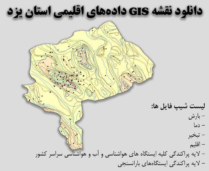 دانلود نقشه GIS دادههای اقلیمی استان یزد(دما، بارش، تبخیر، اقلیم و ...)