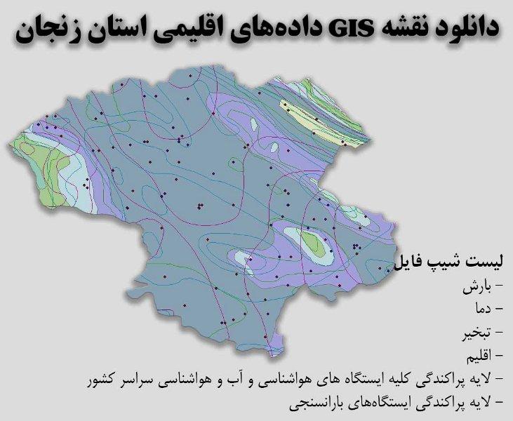 دانلود نقشه GIS دادههای اقلیمی استان زنجان(دما، بارش، تبخیر، اقلیم و ...)