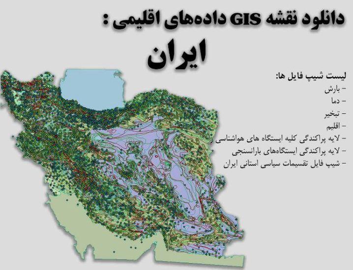 دانلود نقشه GIS دادههای اقلیمی ایران (دما، بارش، تبخیر، اقلیم و ...)