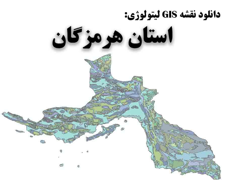 دانلود نقشه GIS لیتولوژی استان هرمزگان