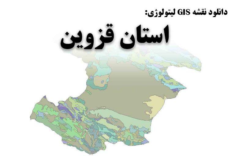 دانلود نقشه GIS لیتولوژی استان قزوین